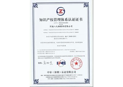 知识产权权利体系认证书/社区净水管理设备/电动车管理系统
